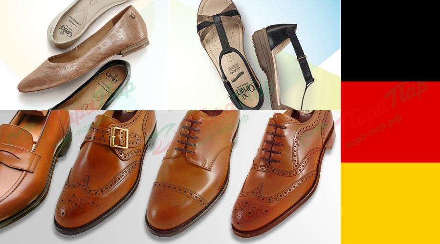 5dffb08ac2d Немецкая обувь. Купить немецкую обувь в интернет-магазине недорого